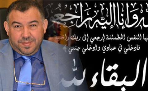 تعزية ومواساة للمستشار البرلماني مصطفى الخلفيوي في وفاة شقيقه