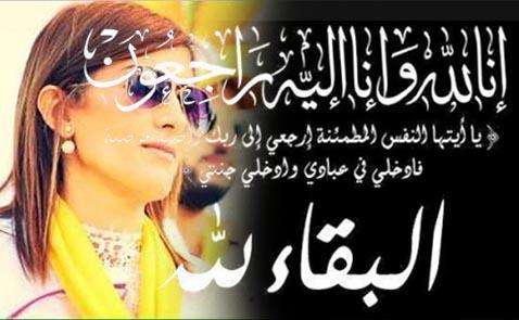 تعزية ومواساة في وفاة عم البرلمانية ليلى أحكيم