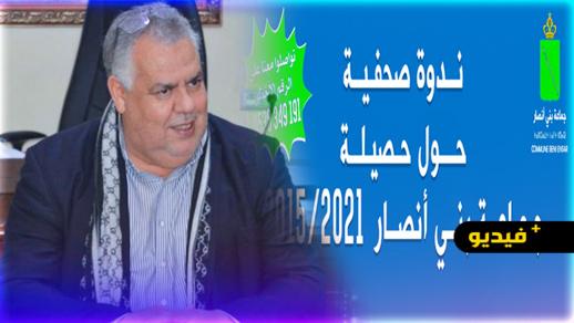 حليم فوطاط يستعرض منجزات المجلس الجماعي لبني أنصار ويستعرض حصيلته