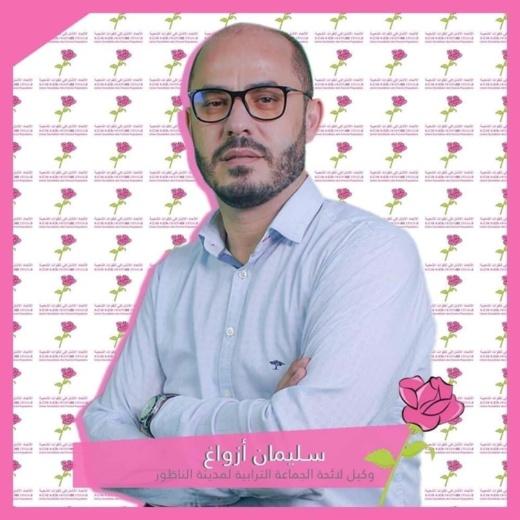 الاتحاد الاشتراكي - سليمان أزواغ