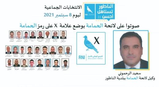 التجمع الوطني للأحرار - سعيد الرحموني