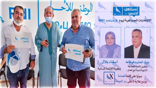 فوطاط يقود حملة انتخابية قوية من أجل اتمام مسار الانجازات والاصلاحات التي حققها على رأس بلدية بني أنصار
