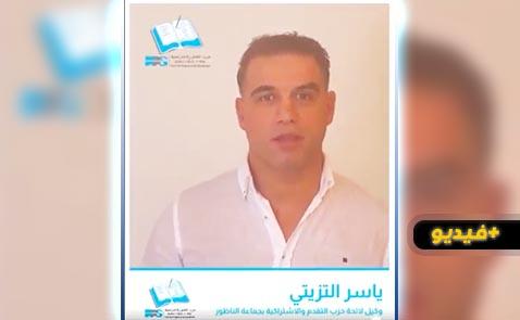 ياسر التزيتي وكيل لائحة الكتاب  بجماعة الناظور يقدم برنامجه الإنتخابي
