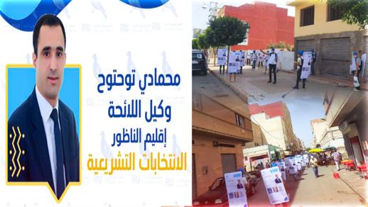 محمادي توحتوح يحظى بدعم كبير ويسير بخطوات ثابتة للظفر بمقعد برلماني عن إقليم الناظور