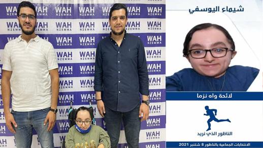 شيماء اليوسفي.. شابة من ذوي الاحتياجات الخاصة تترشح لأول مرة في الانتخابات الجماعية بالناظور