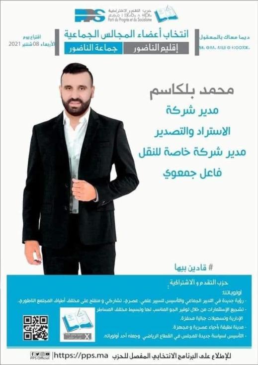 شعبية محمد رشيد تربك حسابات بعض المرشحين وتعطي دفعة قوية للائحة ياسر التزيتي