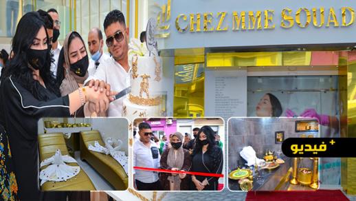 """افتتاح مركز """"CHEZ MME SOUAD"""" المتخصص في التجميل الطبي والحلاقة والتدليك والحمام العصري"""