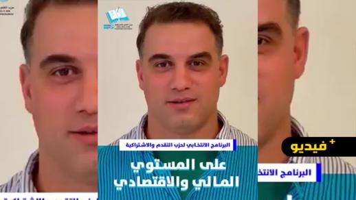 ياسر التزيتي يواصل تقديم البرنامج الانتخابي لحزب الكتاب بالناظور