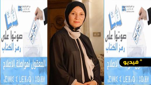 فريدة خينيتي: أفتخر كوني إبنة الناظور وسأعمل على الدفاع على المصلحة العامة في البرلمان