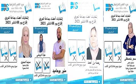 نساء التقدم والاشتراكية بالعروي إضافة نوعية ودفعة قوية للمرشحين في الانتخابات الجماعية والبرلمانية