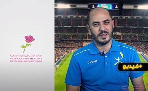 سليمان أزواغ يقدم برنامجه الخاص بمحور الرياضة وهذه أهم  نقاطه