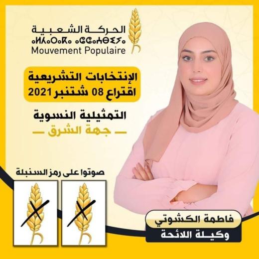 وكيلة اللائحة الجهوية لحزب الحركة الشعبية فاطمة الكشوتي تطالب ساكنة الناظور وجهة الشرق التصويت على رمز السنبلة