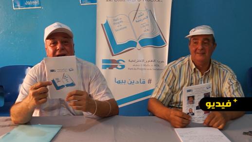 بولعيون وميرة يطالبون ساكنة الناظور تحكيم العقل وضمائرهم والتصويت على حزب الكتاب