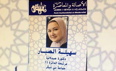 فوز الدكتورة سهيلة صبار وهزيمة نجاة البركاني أمامها للمرة الثانية ببني شيكر