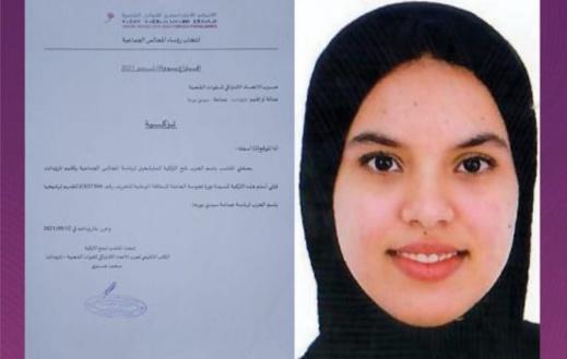 نورية تحوسة أصغر اتحادية في طريقها لرئاسة جماعة ترابية
