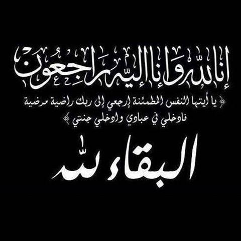 تعزية باسم رئيس محكمة الإستئناف بالناظور والجسم القضائي لعائلة السعودي في وفاة الأستاذ عزيز المستشار بالمحكمة