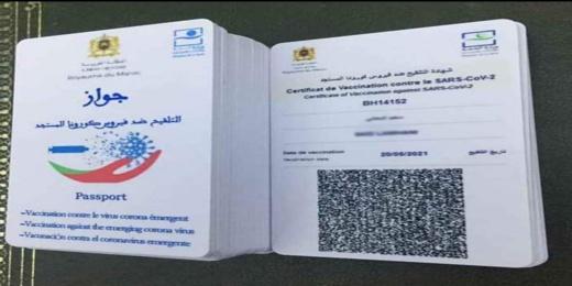 يهم المسافرين.. أوروبا تعترف بجواز لقاح كورونا المغربي