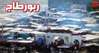 نظرة عن كثب : سوق مدينة العروي (أكبر سوق بإقليم الناظور