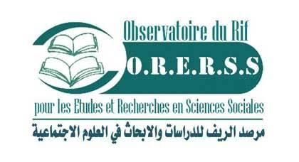 الجمع العام التأسيسي لمرصد الريف للدراسات والأبحاث في العلوم الاجتماعية