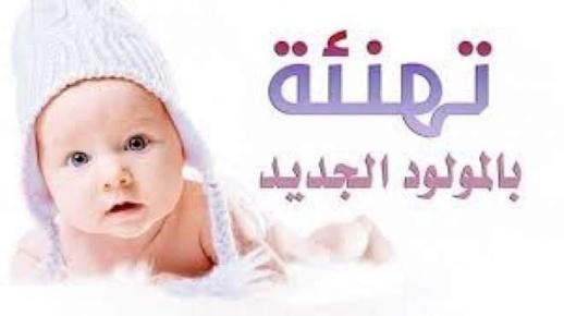 تهنئة بمناسبة ازديان فراش الزميل محمد زريوح بمولود بكر