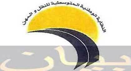 النقابة الوطنية المتوسطية للنقل والمهن تعلن عن وقفة احتجاجية أمام المستشفى الحسني