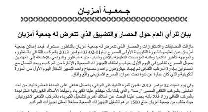 جمعية أمزيان تصدر بيانا للرأي العام حول الحصار والتضييق الذي تتعرض له