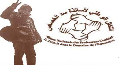 التكتل الوطني لأساتذة سد الخصاص لفروع التنسيق الجهوي يصدرون بيانا حول تعليق الاعتصام