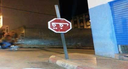 صورة اليوم : وتستمر كوارث لوحات التشوير بمدينة الناظور !!