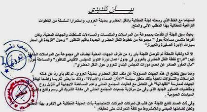 جمعيات العروي تطلق النار على السلطات المنتخبة في ملف المطالبة بالنقل الحضري 