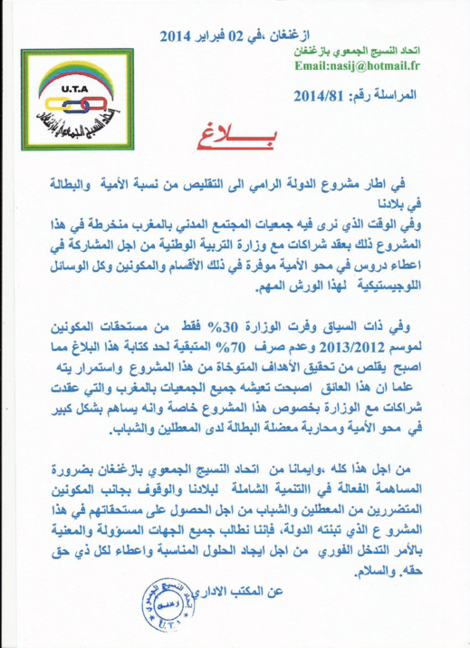 اتحاد النسيج الجمعوي بأزغنغان يصدر بلاغا صحفيا