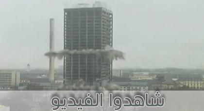 بالفيديو.. طن من المتفجرات لهدم ناطحة سحاب في ألمانيا