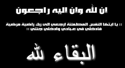 تعزية في وفاة والدة الفاعل الجمعوي محمد الجوهري