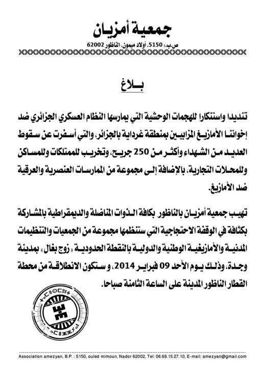 بلاغ جمعية أمزيان بالناظور