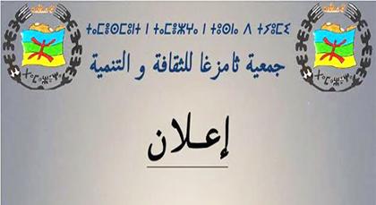 جمعية ثامزغا تنظم مائدة مستديرة حول محمد بن عبد الكريم الخطابي والحركة التحررية العالمية
