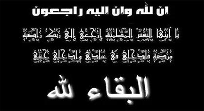 تعزية في وفاة والدة محمد البوكيلي