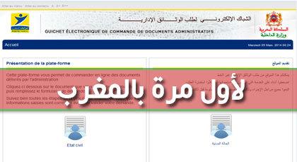 لأول مرة : الداخلية تخصص موقعا إلكترونيا لتسهيل مأمورية الحصول على الوثائق لأفراد الجالية