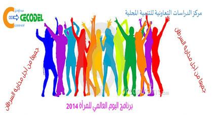 إعلان عن تنظيم ماراطون نساء الناظور 2014