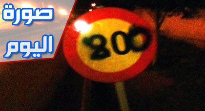 صورة اليوم : السرعة محدودة في 800 كيلمتر في الساعة بأحد الشوارع بمدينة الناظور