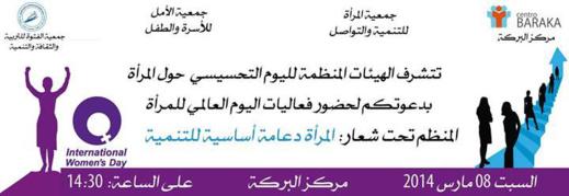 يوم تحسيسي حول المرأة بمناسبة اليوم العالمي للمرأة بمدينة الناظور