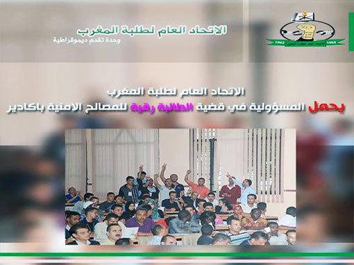 الاتحاد العام لطلبة المغرب بالناظور تدين الكارثة الغير الإنسانية التي تعرضت لها الطالبة رقيـة