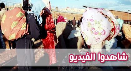 معاناة المغربيات اللواتي يعبرن يوميا إلى مدينة مليلية على قناة نيويورك تايمز