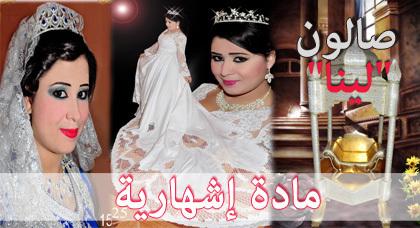 """صالون """"لينا"""" بالناظور يقدم أساليب جديدة في تجميل وتزيين العرائس"""