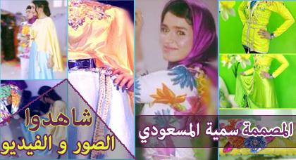 المصممة سمية المسعودي: لمسة شابة تبدع في الأزياء منذ نعومة أظافرها