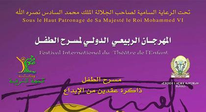 بلاغ صحفي للمهرجان الربيعي الدولي لمسرح الطفل