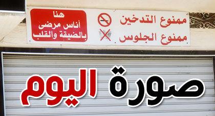 صورة اليوم : احتراما للمرضى بالضيقة والقلب صاحب محل يضع إعلانا ضخما لمنع التدخين