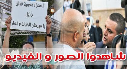 """احتجاج ولافتات وصافرات استهجان ضد حضور """"مُنَاصِرَيْن للبوليزاريو"""" في مهرجان السينما بالناظور"""
