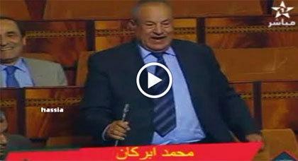 بطريقة لم تخلو من الكوميديا.. أبرشان يعود لطرح أسئلته بالريفية بمجلس النواب