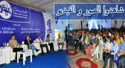 انعقاد المؤتمر الإقليمي الأول لحزب الأصالة والمعاصرة بإقليم الناظور