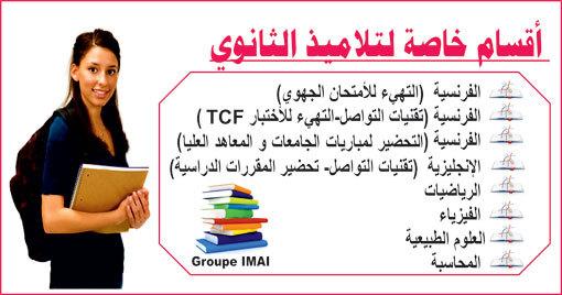 """معهد """"IMAI"""" يعلن بدء الدروس الصيفية في نسختها السادسة  لجميع المستويات"""