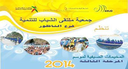 المخـيم الصيفي بطنجة مع جمعية ملتقى الشباب للتنمية فرع الناظور